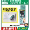 <送料無料> MIWA 美和ロック  鍵穴専用潤滑剤 3069...