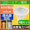 B調光器対応 LED スポットライト E11 口金 e11 LED ハ...