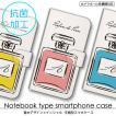 抗菌加工 スマホケース iphone12 iphone11ケース iphonese iphone8 手帳型 スマホ カバー android おしゃれ iphone7 aquos