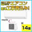 エアコン 工事費込み 富士通 14畳用 AS-C40G Cシリーズ ノクリア nocria 2017年最新モデル