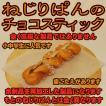 ねじりぱんのチョコスティック6本.郵便受け配送.送料無料(代引き不可)