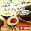 女性に人気 プレミアムリッチアボカド 20玉(1ケース)/大玉/濃厚でクリーミーな味わい/メキシコ産