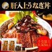 一番人気 お取り寄せ  炭焼うな富士 肝入上うなぎ丼(カットうなぎ 1パック80g×2パック、肝焼7個/タレ・山椒付き)国産うなぎ