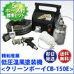 精和産業 低圧温風塗装機 クリーンボーイ CB-150E 標準仕様