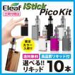 電子タバコ  Eleaf iStick Pico Kit アイスティック ピコ スタータキット 温度管理機能 送料無料 リキッド10本 EMILI エミリ  電子たばこ リキッド