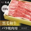 【天壇のお出汁で食べる京都焼肉】黒毛和牛バラ焼肉用(カルビ)350g
