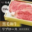 【天壇のお出汁で食べる京都焼肉】黒毛和牛 焼肉用薄切 リブロース250g
