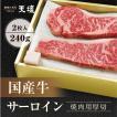【天壇のお出汁で食べる京都焼肉】国産牛サーロイン 焼肉用厚切 (2枚入) 240g