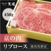 【天壇のお出汁で食べる京都焼肉】京の肉 焼肉用薄切 大判リブロース450g