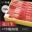 【天壇のお出汁で食べる京都焼肉】近江牛 バラ焼肉用 750g