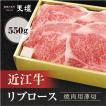 【天壇のお出汁で食べる京都焼肉】近江牛 焼肉用薄切 大判リブロース  550g