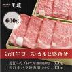 【天壇のお出汁で食べる京都焼肉】近江牛ロース&カルビ盛合せ 600g