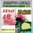 ポリカーボネイト製防犯用A3サイズ×4枚2,000円(アウトレット価格)