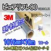 ピュアリフレ80(RE80CLIS) 1016mm幅×10m スキージー・施工液セット