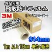 ガラス飛散防止フィルム外貼り用SH2CLARX:914mm幅×1m以上10cm単位(数量10以上で販売)
