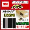 ノクト(SH2CSNK):1270mm幅×1m以上10cm単位(数量10以上で販売)