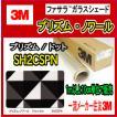プリズム・ノワール(SH2CSPN):1270mm幅×1m以上10cm単位(数量10以上で販売)