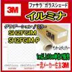 イルミナSH2FGIM:1270mm幅×1m以上10cm単位(数量10以上で販売)