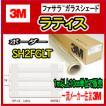 ラティス(SH2FGLT):1270mm幅×1m以上10cm単位(数量10以上で販売)