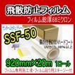 ガラス飛散防止フィルム普及品SSF50:920mm幅×20mスキージー・施工液セット