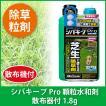 旧商品 シバキープPro 顆粒水和剤 散布器付 1.8g 4903471309466