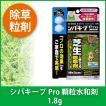 芝生 除草剤 シバキープPro 顆粒水和剤 1.8g 4903471309473