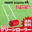 キンボシ グリーンローラー 534080(芝のメンテナンス)