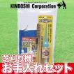 キンボシ 芝刈り機用お手入れセット 538503