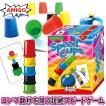 アミーゴ スピードカップス AM20695【日本語説明書付】 知育玩具 アミーゴ社  誕生日プレゼント 4歳 5歳 6歳