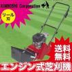 旧商品 キンボシ スーパーモアー GRS-3000