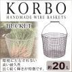 【送料無料】北欧 ワイヤー おしゃれ インテリア KORBO コルボ ワイヤーバスケット バケット20L KB-102