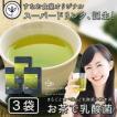 粉末緑茶 カテキン 乳酸菌入り 3袋 ゆうパケット