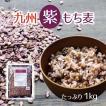 紫もち麦 九州産 テレビで話題 βグルカン 名医もびっくり 内臓脂肪 ダイエット 食物繊維 1kg メール便