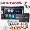 6.2インチ AVI/DVD/MP3/CD 再生対応 バックカメラ連動DVDプレーヤー+4×4ワンセグ/フルセグ自動切換地上デジチューナー(C0332J)