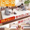 連結ベッド 連結ベット 連結ファミリー 家族ベッド連結 ローベッド フレームのみ セミダブル+セミダブル 同色2台セットベッドベッド