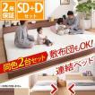 連結ベッド 連結ベット 連結ファミリー 家族ベッド連結 ローベッド ベッドフレームのみ セミダブル+ダブル 同色2台セットベッドベッド