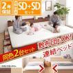 連結ベッド 連結ベット 連結ファミリー 連結 収納付き ベッド フレームのみ セミダブル+セミダブル 同色2台セットベッドベッド