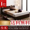 フランスベッド ベッド ベット 収納ベッド 収納ベット シングルベッド フランスベッド マットレス付き フランスベッド