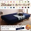 脚付きマットレス ベッド マットレス 脚付マットレス 脚つき シングル ベッド ベット ポケットコイルマットレス 脚22cm 分割タイプ 20色