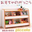 子供家具 子供部屋 収納 ソフト素材キッズファニチャーシリーズ おもちゃBOX【piccolo】ピッコロ