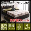 ベッド ベット 収納ベッド 収納つきベッド シングルベッド シングルベット  宮付き (収納 収納つき)