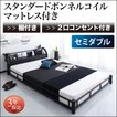 ベッド ベット セミダブルベッドベッド ローベッド フロアベッド ボンネルコイルマットレス付き