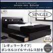 ベッド ベット 収納ベッド 収納つきベッド シングルベッド シングルベット マットレス付き 宮付き (収納 収納つき)