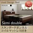 ベッド セミダブルベッド セミダブルベッド マットレス付き すのこベッド ベッド セミダブル