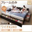 連結ベッド 連結ファミリー 家族ベッド連結ファミリー収納ベッド ヴァイトブリック 【フレームのみ】  ワイドK240 Aタイプ:SD+Bタイプ:SD