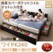 家族ベッド 連結ベッド ファミリー 連結ファミリー収納ベッド ヴァイトブリック 【国産ポケットコイルマットレス付き】  ワイドK240 Aタイプ:SD+Bタイプ:SD