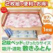 敷布団 シングル 2段ベッドにぴったりサイズの吸汗・速乾 敷布団  【1枚組】