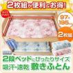 敷布団 ダブル 2段ベッドにぴったりサイズの吸汗・速乾 敷布団 【2枚組】