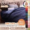 タオル地 コットンタオル キルトケット 20色から選べる 和式用フィットシーツ シングル