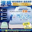 ピローケース 枕カバー 涼感・最先端素材!温度調節ハニカムメッシュキルト